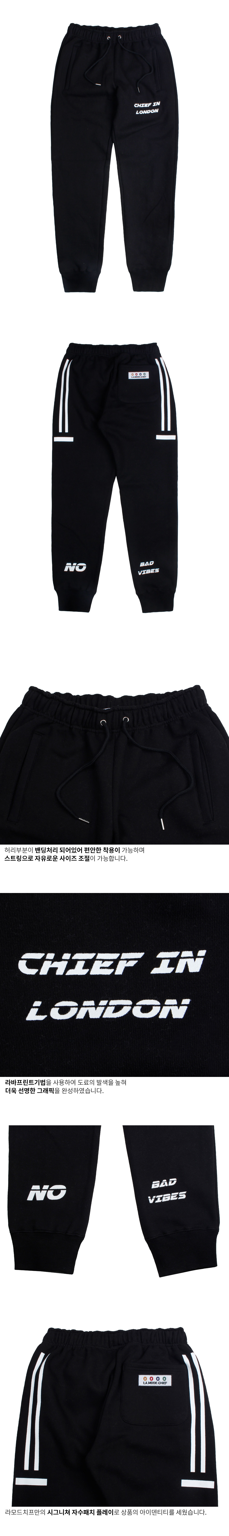 라모드치프 LAMC BACK LOGO TRAINING JOGGER PANTS (BLACK)