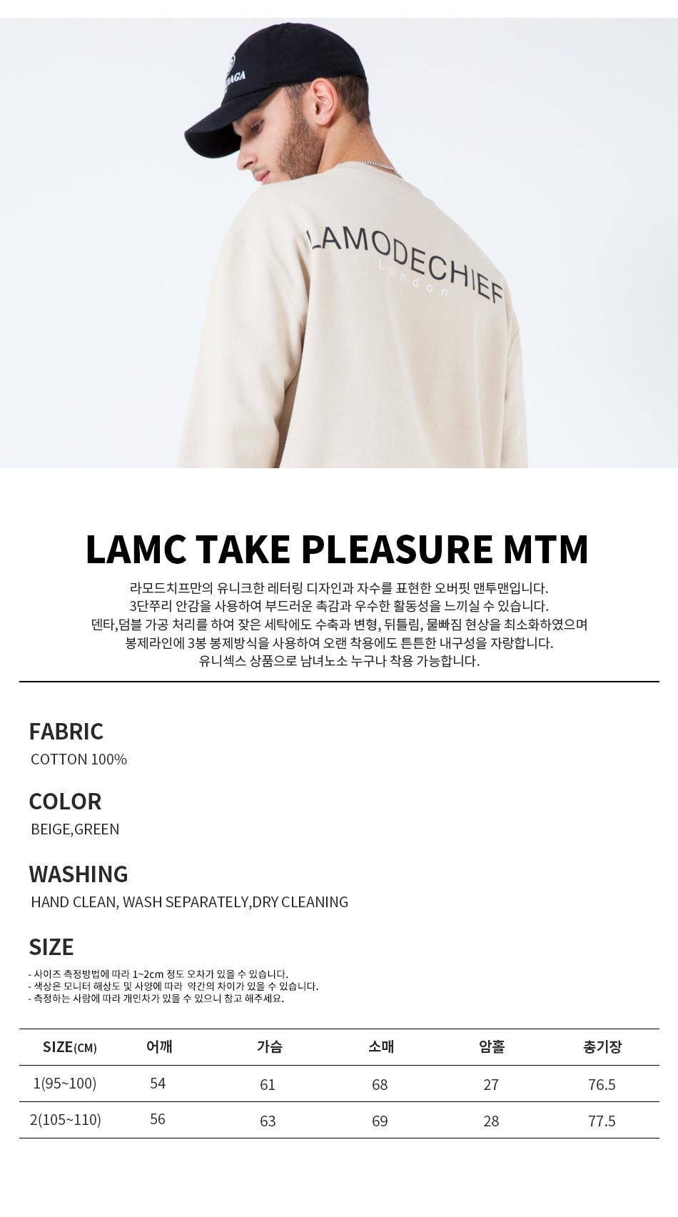 라모드치프 LAMC TAKE PLEASURE MTM (BEIGE)