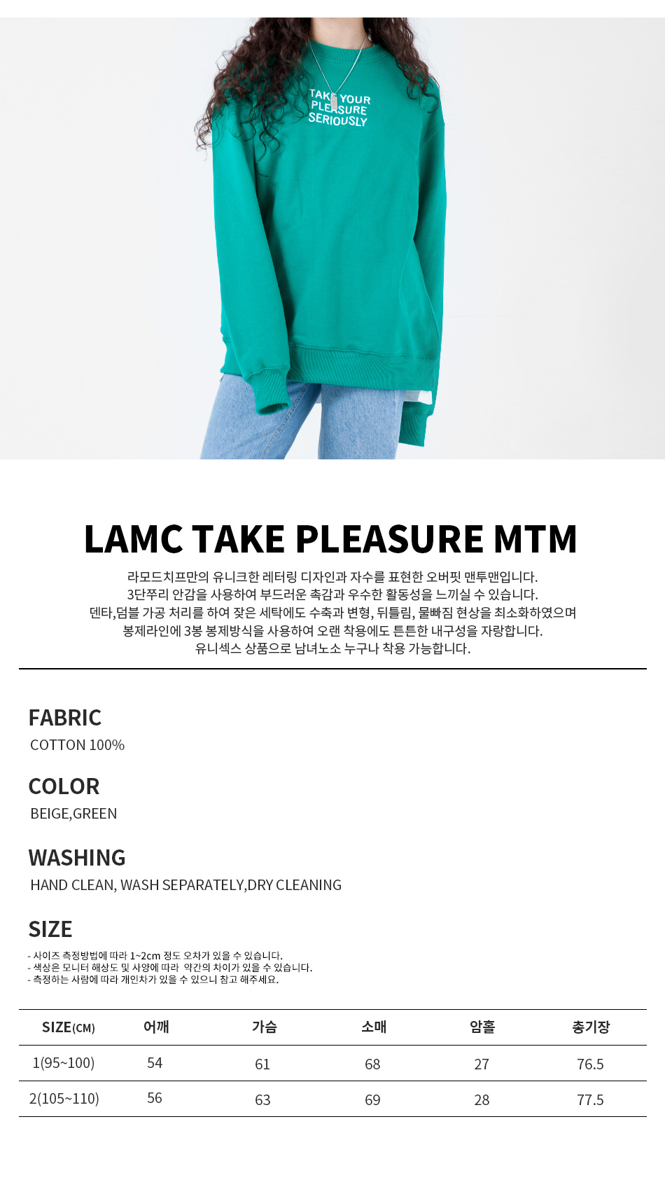 라모드치프 LAMC TAKE PLEASURE MTM (GREEN)