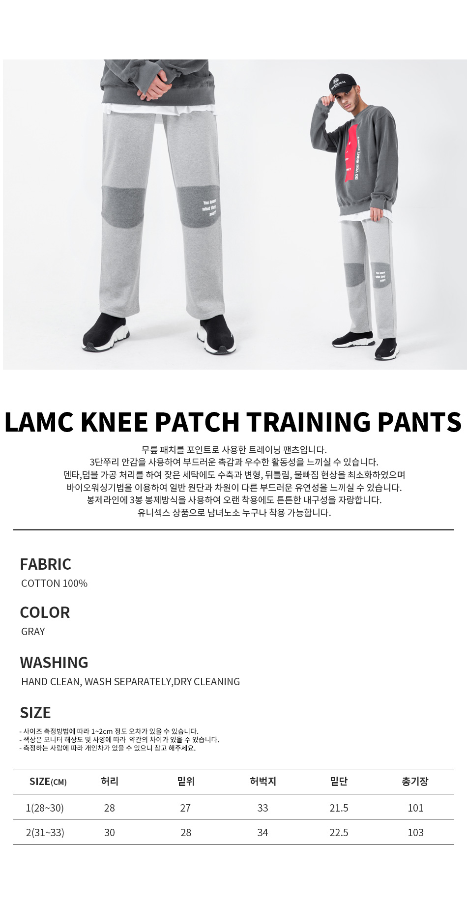 라모드치프 LAMC KNEE PATCH TRAINING PANTS (GRAY)