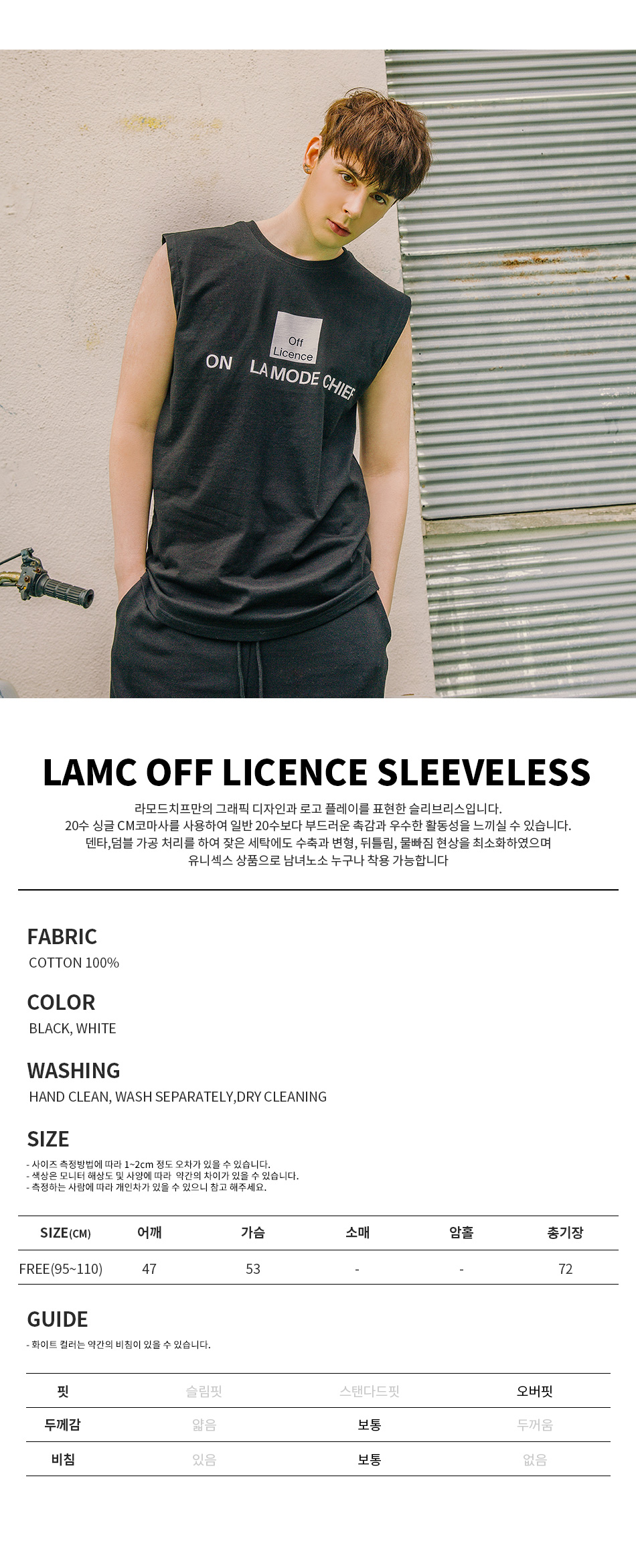 라모드치프(LAMODECHIEF) LAMC OFF LICENCE SLEEVELESS (BLACK)