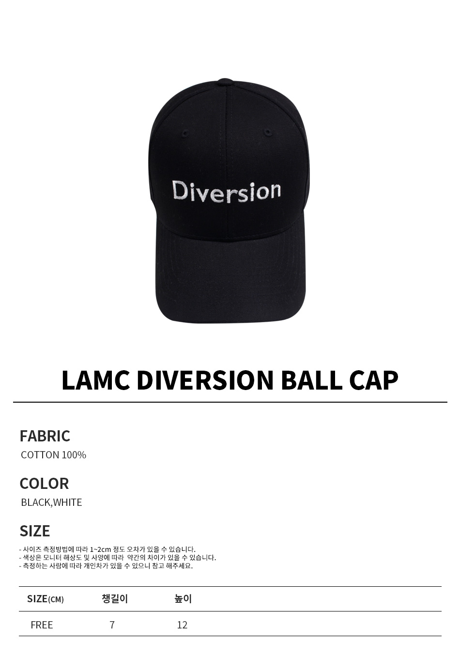 라모드치프 LAMC DIVERSION BALL CAP (BLACK)