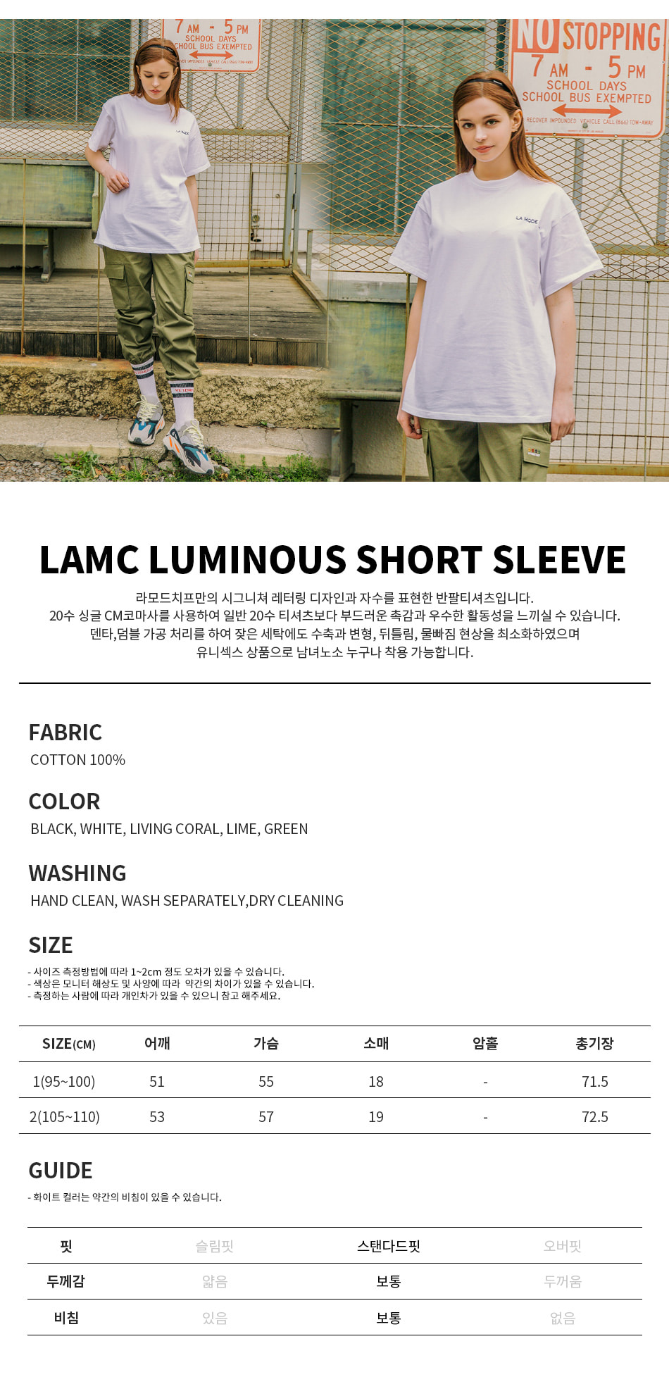 라모드치프(LAMODECHIEF) LAMC LUMINOUS SHORT SLEEVE (WHITE)
