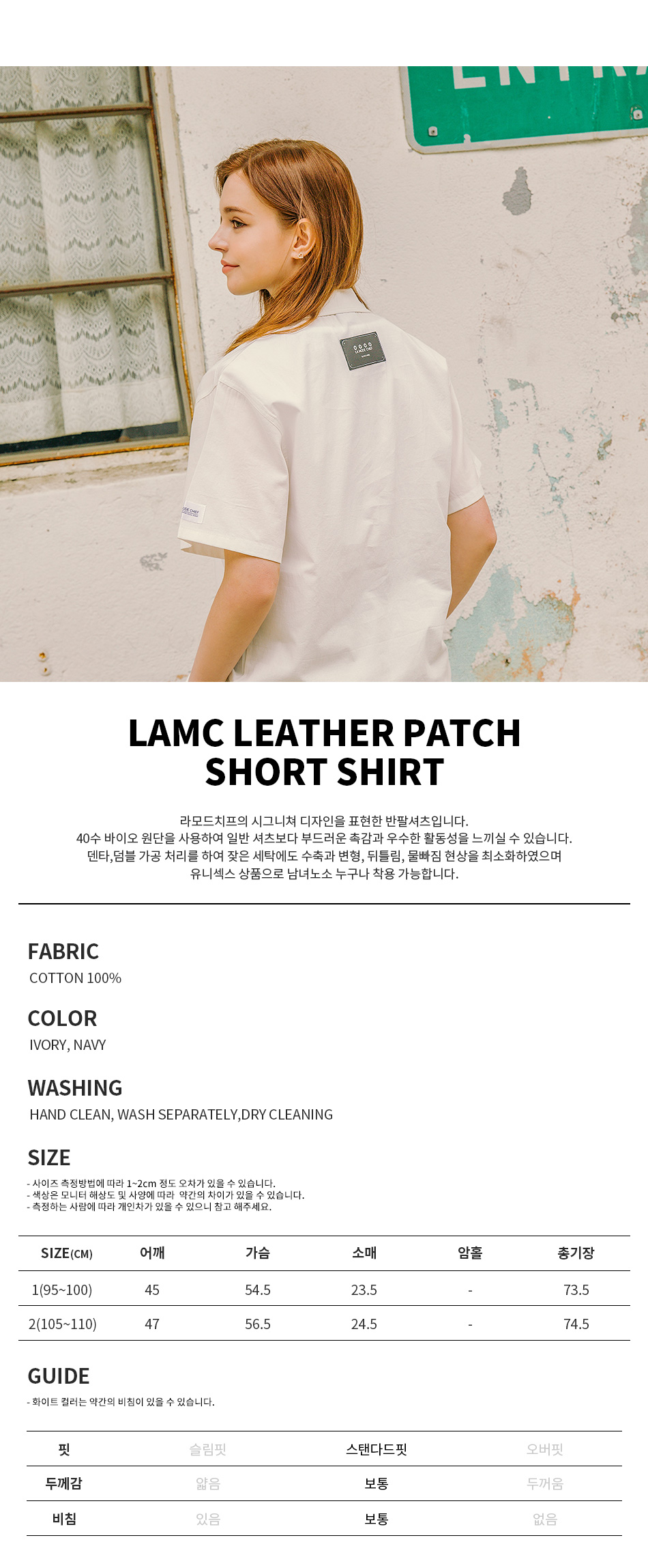 라모드치프 LAMC LEATHER PATCH SHORT SHIRT (IVORY)